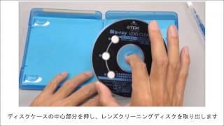 レンズクリーナーによるディスク読み取り部のお手入れ方法 thumbnail