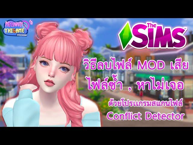 The Sims 4 - วิธีลบ MOD The Sims 4 ไฟล์เสียหาไฟล์ไม่เจอแบบง่ายๆ