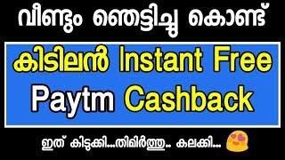 Paytm Instant ₹50 Free Cashback Offer Trick | Malayalam
