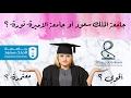 جامعة الاميرة نورة  أقوى من جامعة الملك سعود   ؟ ! fiori5