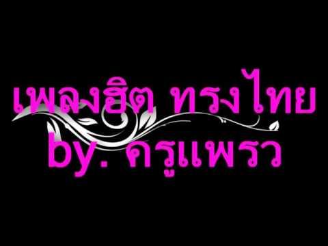 วง ทรงไทย