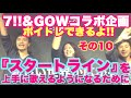7!!×GOW!!コラボ企画-7ゆき-レッスン10合唱って素晴らしい