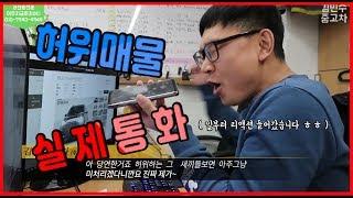 중고차 허위매물 TM여직원과 100%리얼 실제통화!!