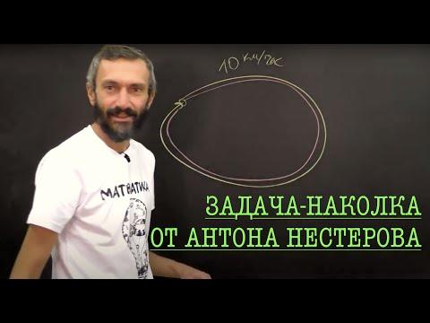 Задача-наколка от Антона Нестерова (перезалив)