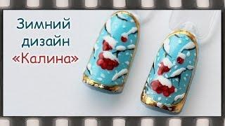 Зимний маникюр Калина. Новогодний дизайн гель лаком. Художественная роспись ногтей. Литье