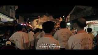 《鬼王大士爷 The Ghost King》 - 纪录片预告 Official Trailer