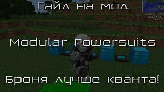 Гайд по моду Modular Powersuits Броня, круче кванта