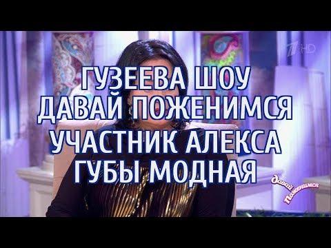 🔴 Блогер с Урала испугала своими губами жениха в программе «Давай поженимся»