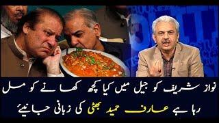 Nawaz Sharif's menu in jail