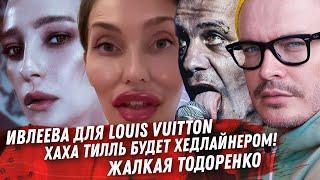 ЛИНДЕМАН В ПУТИНСКОЙ РОССИИ. ИВЛЕЕВА ДЛЯ LOUIS VUITTON. СТАС ПЬЕХА АБСУРД ВОСПИТАНИЯ, ПРОТАСЕВИЧ.