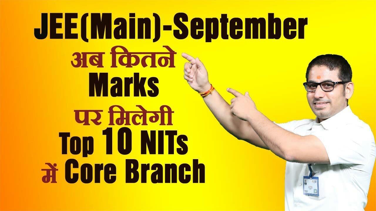 📌अब कितने Marks पर मिलेगी Top 10 #NITsमें Core Branch #JEE(Main)-September Live! QnA