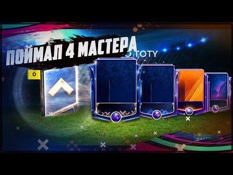 ПОЛУЧИЛ 4 МАСТЕРА | FIFA 19 MOBILE