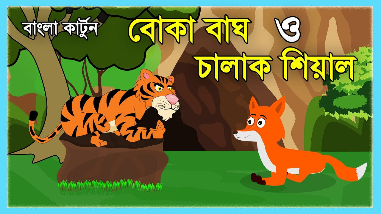বোকা বাঘ ও চালাক শিয়াল । Boka Bagh O Chalak Siyal  Bangla Cartoon | Clever Fox and Foolish Tiger