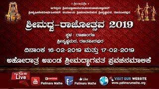 SRI MADHWA-RAJOTSAVA  16-02-2019 --17-02-2019