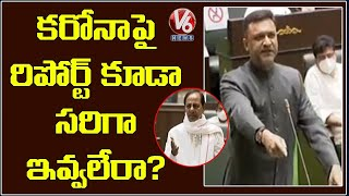 Akbaruddin Owaisi Vs CM KCR Over Covid-19 Situation In State | TS Assembly 2020 | V6 News