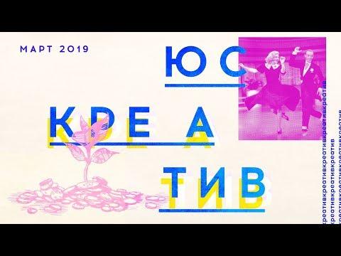 ЮС КРЕАТИВ ПРОМО / март 2019