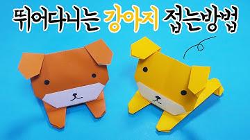 엉덩이를 누르면 뛰어가는(점프하는) 강아지 접는방법(종이접기) / 네모아저씨 (Origami Jumping Dog)