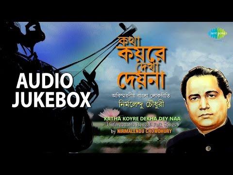 Best of Nirmalendu Chowdhury (Vol. 1) | Bengali Folk Songs | Audio Jukebox