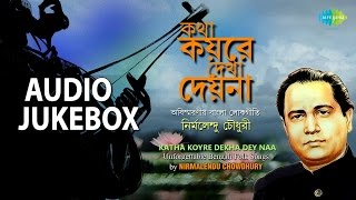 Best of Nirmalendu Chowdhury (Vol. 1) | Bengali Folk Songs | Audio Jukebox