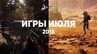 10 лучших игр июля 2018