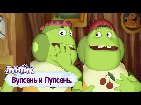Вупсень и Пупсень Лучшие серии 🐛 Лунтик 🐛 Сборник мультфильмов 2018