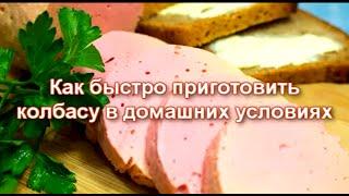 Рецепт колбасы  Колбаса в домашних условиях