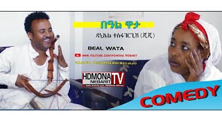 HDMONA -በዓል ዋጣ ብ ዳኒኤል ተስፋገርግሽ (ጂጂ) Beal Wata by Daniel  JiJi -  New Eritrean Comedy 2018