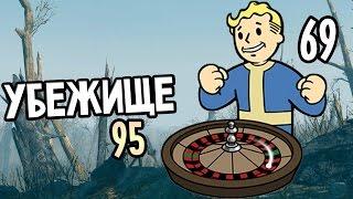 Fallout 4 Прохождение На Русском 69 УБЕЖИЩЕ 95