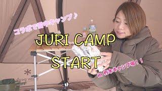 【キャンプ】コラボ雪中キャンプ!! in 朽木キャンプ場♪
