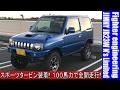【全開走行】スポーツタービン100馬力仕様チューニングジムニー N's Limited !!