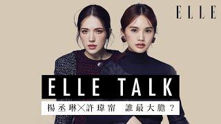 《ELLE》香港版9月號封面人物,找來楊丞琳(Rainie)及許瑋甯(Ann)這...