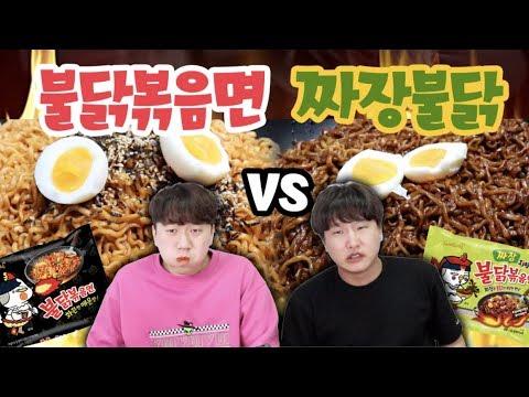 불닭vs짜장불닭 꿀조합 총출동!! (feat.통삼겹, 닭다리, 치즈)
