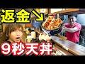 『9秒で天丼を提供する店』がヤバかった!!