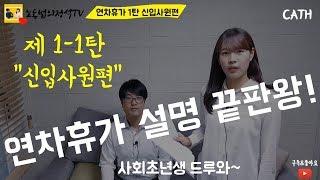 """[노동법]연차휴가 설명 끝판왕! 제1-1탄 """"신입사원편"""" 사회초년생 드루와~"""