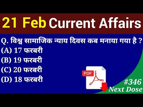 Next Dose #346 | 21 February 2019 Current Affairs | Daily Current Affairs | Current Affairs In Hindi
