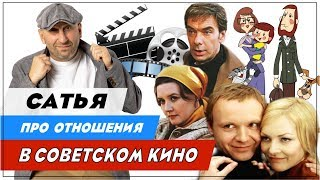 Сатья • Про отношения в Советском кино