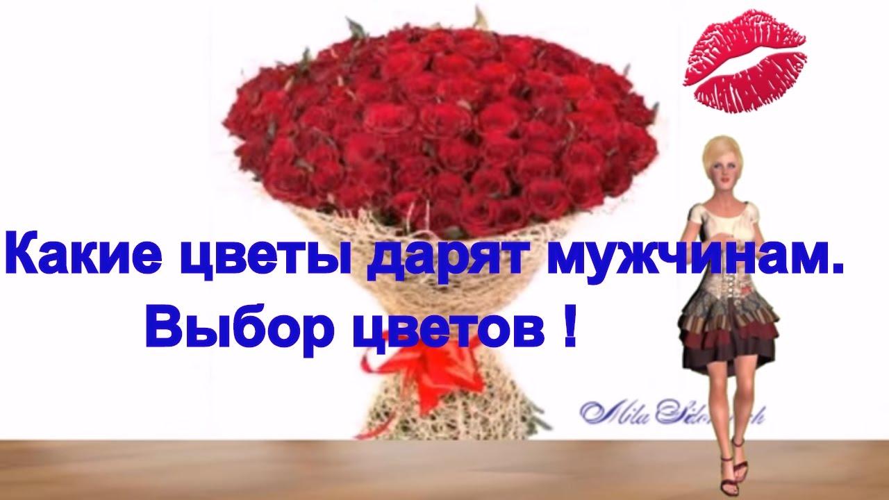 Какие выбрать цветы мужчинам ? Выбор цветов мужчине на юбилей ! день рождения !