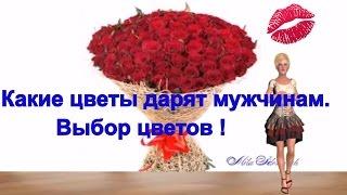 видео Какие цветы дарят мужчине