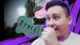 |РЕАКЦИЯ| S.T.A.L.K.E.R - Свинка Пепа | Выброс |  Свинка Пепа РЕАКЦИЯ