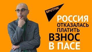 Гаспарян: Россия отказалась платить взнос в ПАСЕ