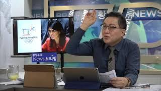 미 백악관, 유엔 대사가 평창 올림픽 참가를 유보한 이유는 한국정부에 ...