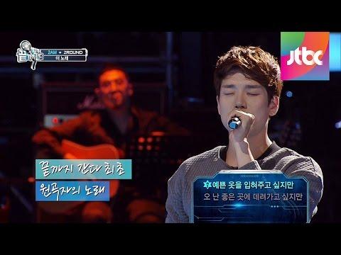 이 노래가 그 노래, 2AM 창민이 부르는 '이 노래' ♬ 끝까지 간다 2회