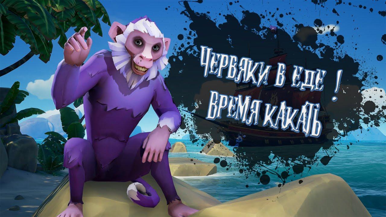 Время делать грязные дела (Перезалив) ► Sea of Thieves
