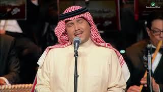 Mohammed Abdo ... Shekhbark | محمد عبده ... شخبارك - حفل دار الاوبرا المصرية 2016