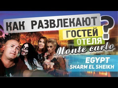 Отель Monte Carlo Sharm El Sheikh Resort & Spa 5  Egypt   ЕГИПЕТ Шарм Эль Шейх