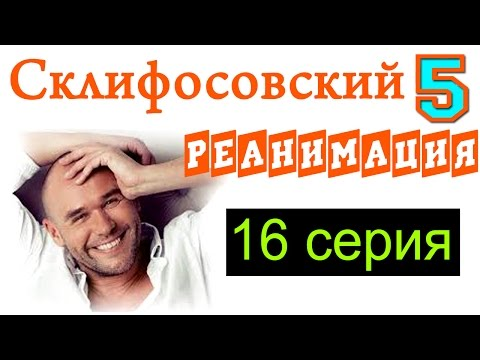 Склифосовский смотреть онлайн (все сезоны 1-5) (5 сезон
