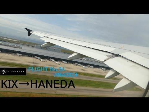 STAR FLYER flight no.24 from Osaka Kansai(KIX) to Tokyo Haneda(HND)