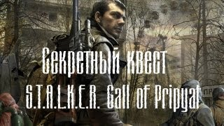видео НОЙ [S.T.A.L.K.E.R. WIKI]