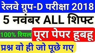 Railway Group D 5 November All Shift Questions | RRB group D 5 November 1st,2nd,3rd Shift Answer Key