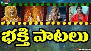 Telugu Devotional Songs | Telugu Bhakthi Geethalu | - Jukebox - Vol 2